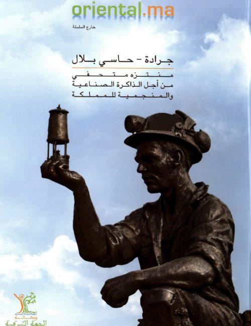 Jerada – Hassi Blal : Parc à thème pour la mémoire industrielle et minière du royaume VA