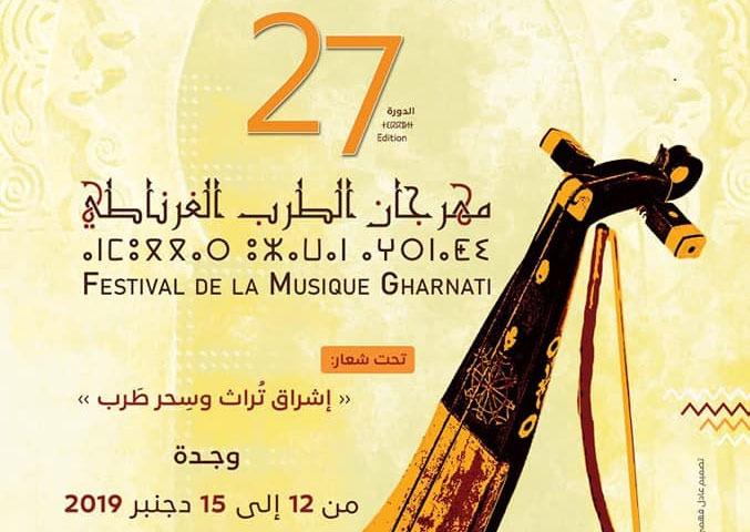27ème édition du festival de la musique gharnatie