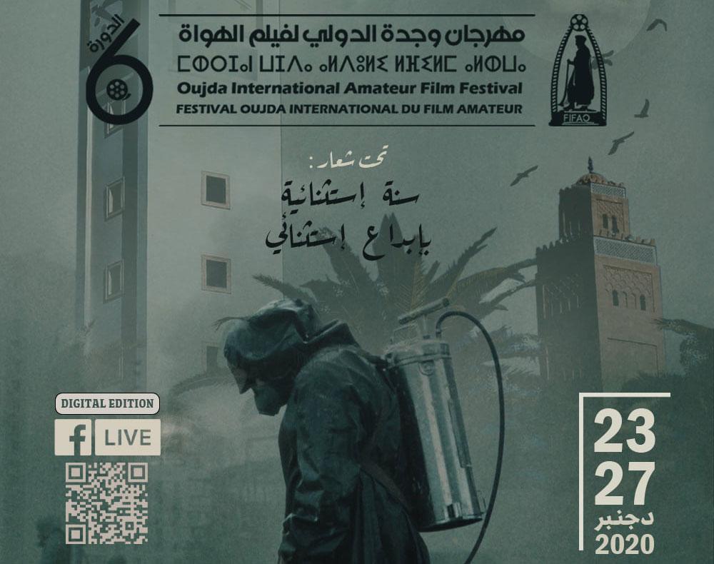 Festival international du film amateur d'Oujda (Format Virtuel)